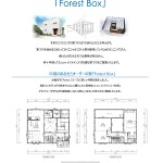 Forest Box30図面